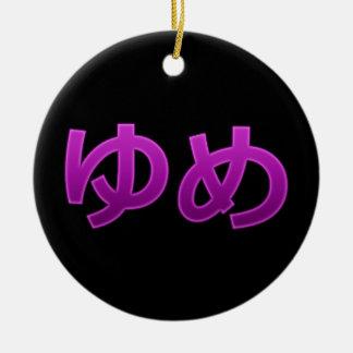Dream (Yume) Christmas Ornaments