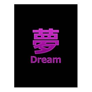 Dream (Yume) Postcard