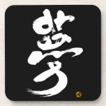 dreams japanese calligraphy kanji english same meanings japan 夢 graffiti 日本 媒体 書体 書 漢字 和風 英語