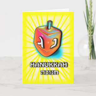 Greetings in hebrew hanukkah gifts on zazzle dreidel hanukkah chanukah hebrew fun greeting card m4hsunfo