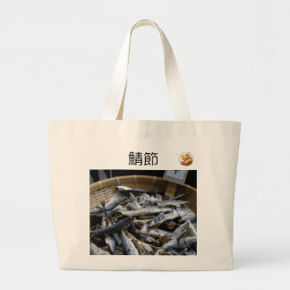 Dried Mackerel Tote Bags