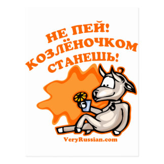 Drinking joke Russian Postcard