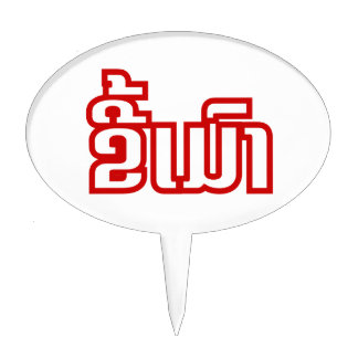 Drunk ★ Kee Mao in Lao / Laotian Language ★ Cake Topper