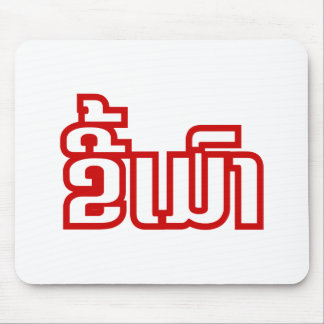Drunk ★ Kee Mao in Lao / Laotian Language ★ Mouse Pad