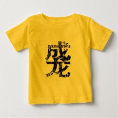 Duang! Baby T-Shirt