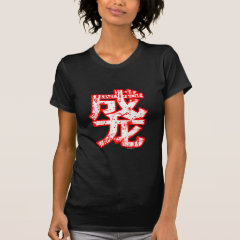 Duang - White and Red Grunge T-Shirt