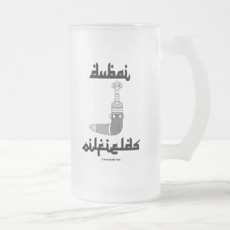 Dubai Oil Fields,Arab Dagger,Oil Frosted Glass Beer Mug