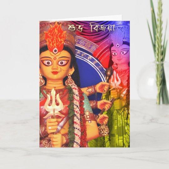 Durga puja bijaya greetings card bengali zazzle durga puja bijaya greetings card bengali m4hsunfo