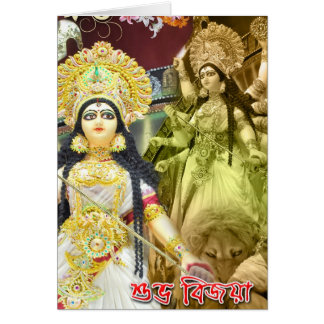 DURGA SHUBHA BIJAYA BENGALI GREETINGS CARD