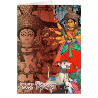 DURGA SHUBHA BIJAYA GREETINGS CARD
