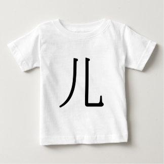 ér - 儿 (child) baby T-Shirt