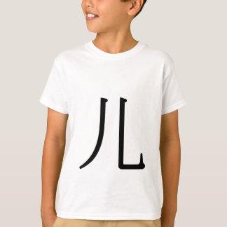 ér - 儿 (child) T-Shirt