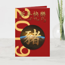 Earth Chinese Pig Year 2019 Greeting Card