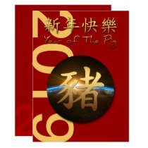 Earth Chinese Pig Year 2019 Invitation