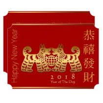 Earth Dog Year 2018 Gold Papercut Chinese Flat C Invitation