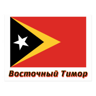 East Timor Flag with name in Russian Postcard