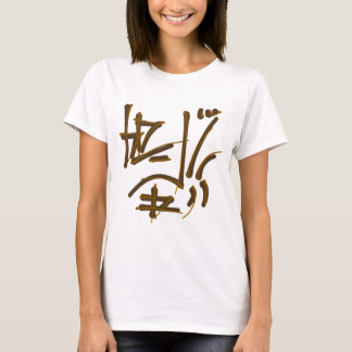 Eastern Calligraphy Glyphs - Satin Oranges, Browns T-Shirt