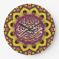 Eastern Sunflower Blessings Calligraphy Wall Clock