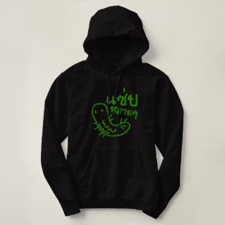 Eat Insect > Tasty Too Much ♦ Saep Lai Lai ♦ Hoodie