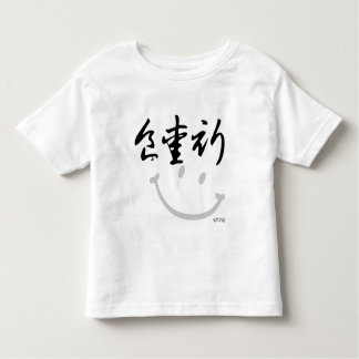 eat love pray - Chinese Characters (black) Toddler T-shirt