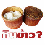 Eat Rice? [Gin Khao?] ... Thai Isan Lao Food Photo Cut Out