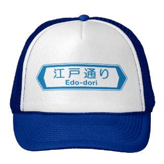 Edo-dori, Tokyo Street Sign Trucker Hat