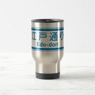 Edo-dori, Tokyo Street Sign Travel Mug