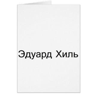 eduard khil TROLOLO IN Russian Card