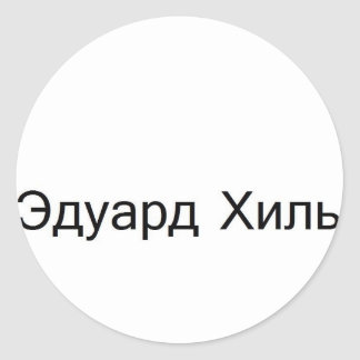 eduard khil TROLOLO IN Russian Classic Round Sticker