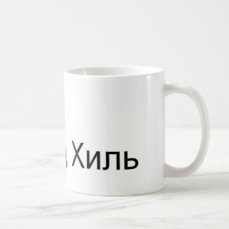 eduard khil TROLOLO IN Russian Coffee Mug