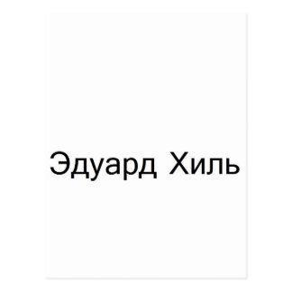 eduard khil TROLOLO IN Russian Postcard