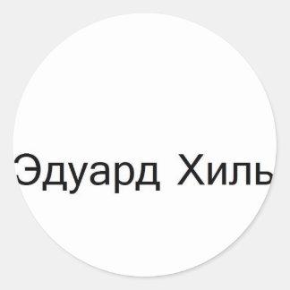 eduard khil TROLOLO IN Russian Stickers