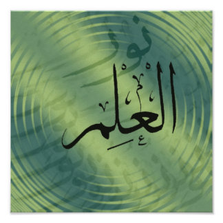 Education like a light poster Arabic Calligraphy