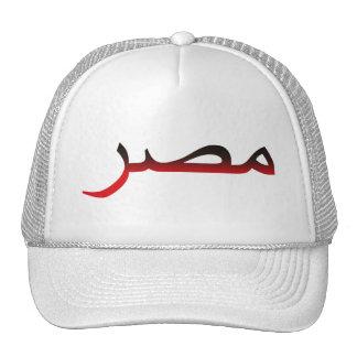 Egipto - Egypt Cap