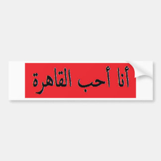 Egipto Pegatina Para Auto
