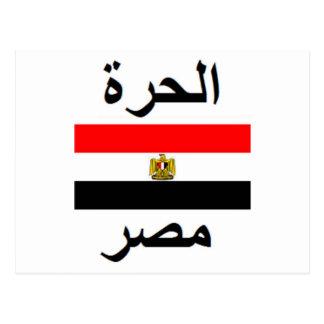 Egipto Postales