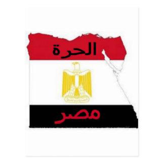 Egipto Tarjeta Postal