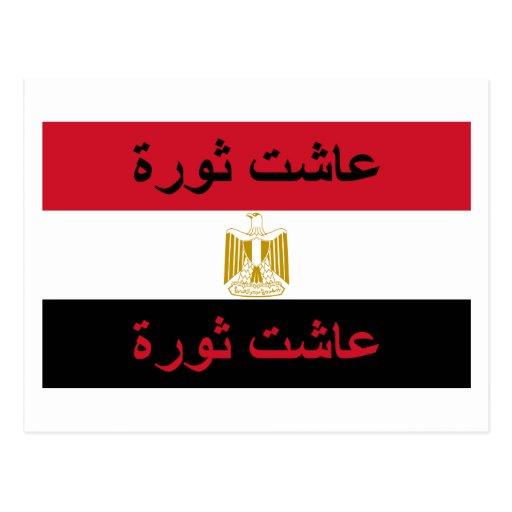 "Egipto ""vive de largo la revolución "" postal"