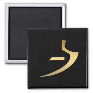 Egyptian symbol of truth 2 inch square magnet