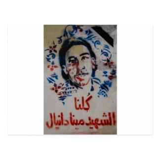 Egyptian uprising 1 postcard