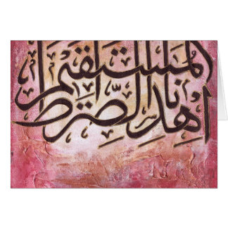 Ehdinas-siratal-mustaqeem original Islamic Art Card