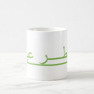 Eid Al Fitr Coffee Mug