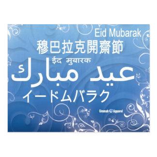 Eid Card Blue