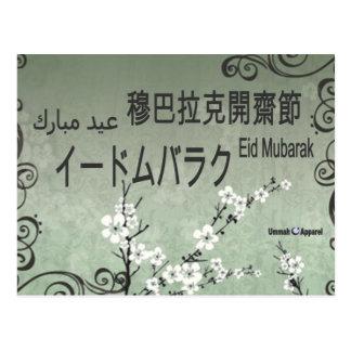 Eid Card Grey