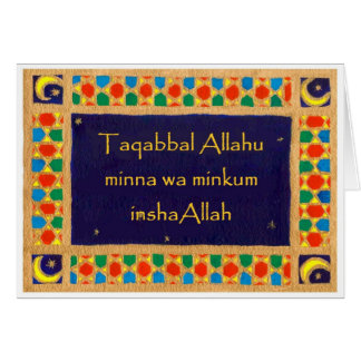 Eid Card - Islamic Design Border with Message