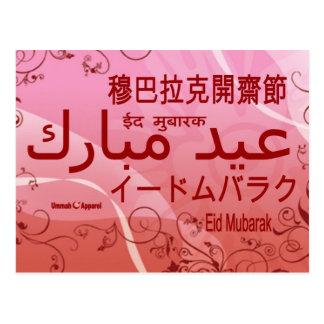 Eid Card Pink
