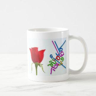 Eid Greetings Coffee Mug