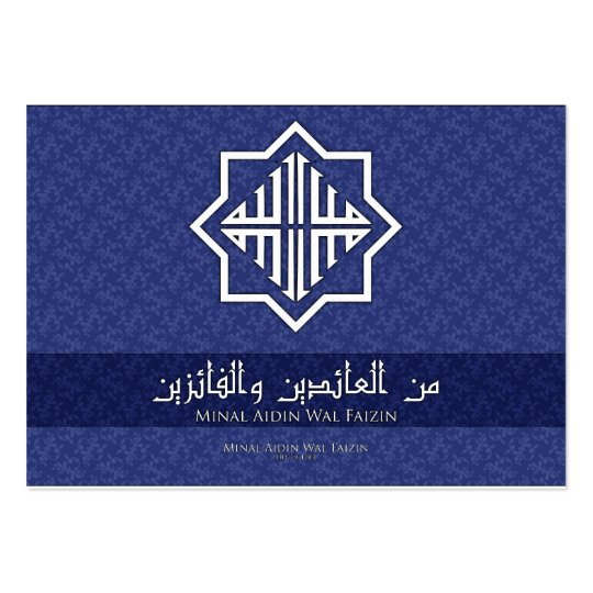 "Eid ""Minal Aidin Wal Faizin"" Business Card"