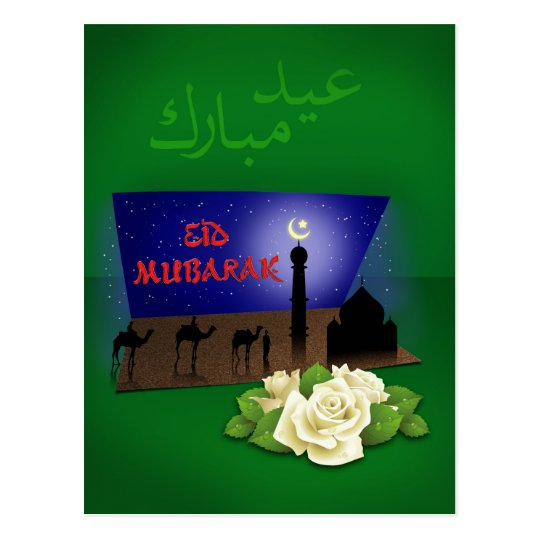 eid mubarak 3d greeting  postcard  zazzle