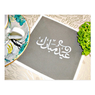 Eid Mubarak Beautiful Background Arabic Scripture Postcard